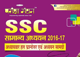 (Hindi) Last 15 years GK General Knowledge Questions for SSC CGL, CHSL PDF