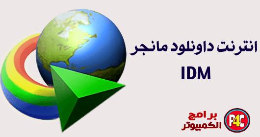 تحميل أفضل برنامج لتحميل الملفات من الانترنت Internet Download Manager