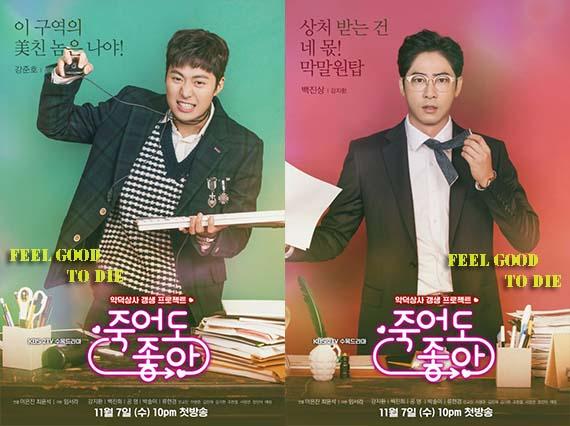 Drama Korea Feel Good To Die