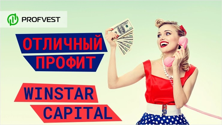 Повышение в кандидаты Winstar Capital