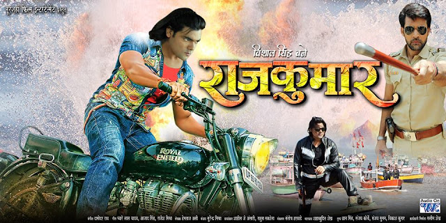 Raj Kumar Bhojpuri Movie Star casts, News, Wallpapers, Songs & Videos
