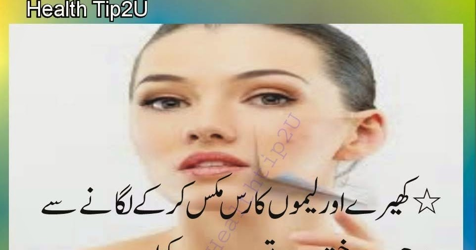 Health Tips : Pimple Scars Remove Face Pimples