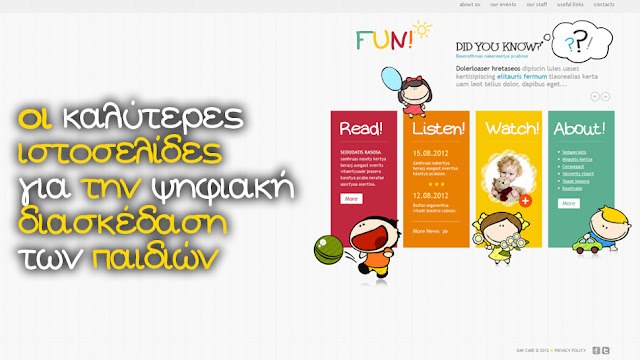 Τα  Καλύτερα Websites για την Ψηφιακή Διασκέδαση των Παιδιών