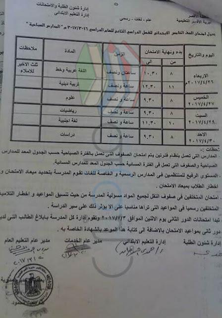 جدول امتحانات الصف الخامس الابتدائي 2017 الترم الثاني محافظة الأقصر