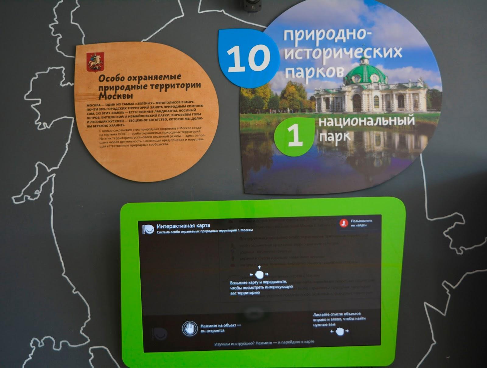 "экоцентр ""Экошкола Кусково"""