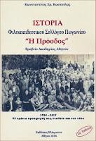 https://vostiniotis-books.blogspot.com/2019/05/blog-post_18.html