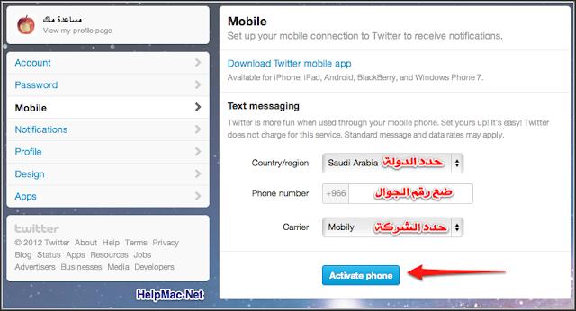 Activate phone