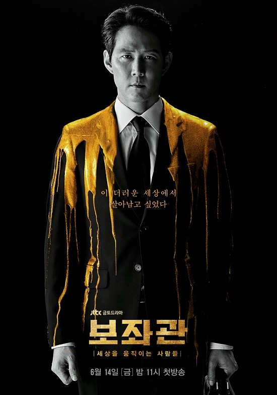 lee-jung-jae-aide-jang-tae-joo