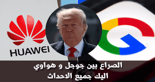 Google-blocks-Huawei-access-to-Android-updates
