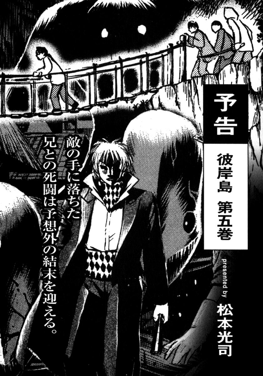 Higanjima chapter 34 trang 21