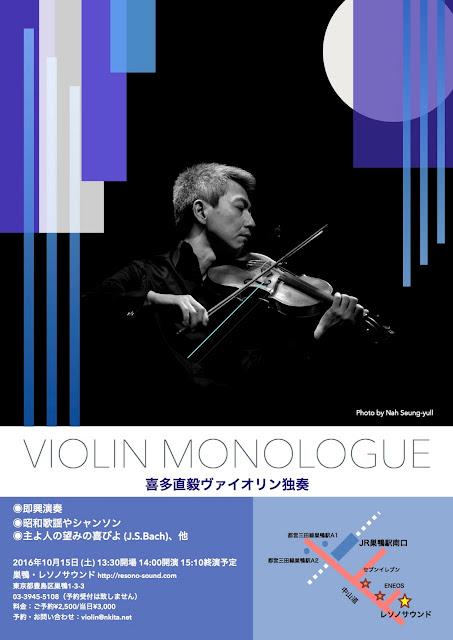 2016年10月15日 VIOLIN MONOLOGUE 喜多直毅 ヴァイオリン独奏