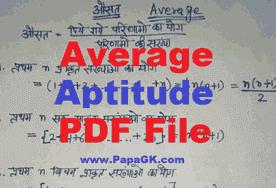 औसत की हस्त लिखित पीडीएफ फाइल