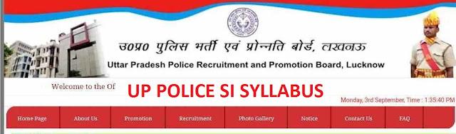 उत्तर प्रदेश पुलिस उप निरीक्षक भर्ती  का हिंदी पाढ्यक्रम| Hindi Syllabus of UP Police SI Exam| UP Police SI Exam ka Syllabus in Hindi