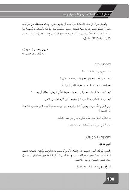 نص سطر أحمر من الأمس لغة عربية سنة أولى متوسط