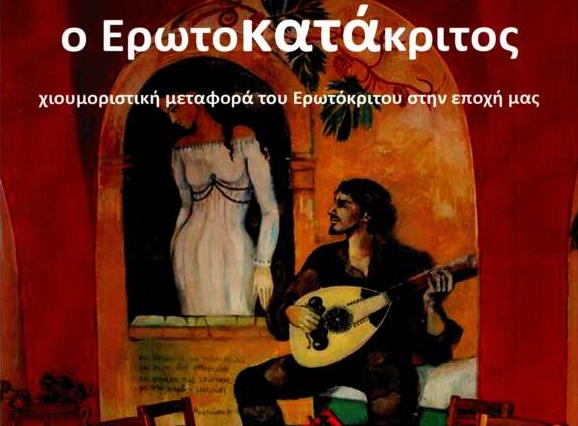 """Θεατρική παράσταση """"Ο ΕρωτοΚΑΤΑκριτός"""" από το Γυμνάσιο του """"Αυτενεργώ"""" στο Άργος"""