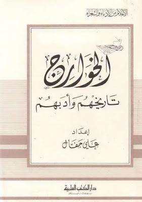 تحميل كتاب الخوارج تاريخهم وأدبهم pdf على جفال