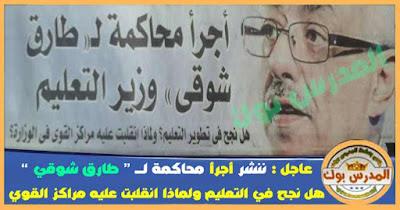 """أجرأ محاكمة لـ""""طارق شوقي"""" هل نجح في التعليم ولماذا انقلبت عليه مراكز القوي"""