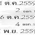 วิ่งบนตัวเดียว เลข V.I.P เลขเด็ดแม่นๆ งวดที่ 1พ.ย.2559 ชอบก็ดูเลย ไม่ชอบผ่าน