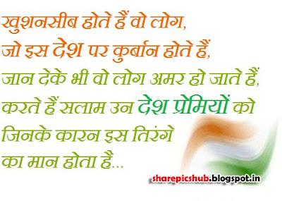 Desh Bhakti Shayari For Independence Day Pics Hub