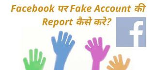 Facebook Par Fake Account Report Kaise Kare In Hindi