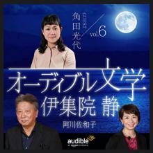 オーディブル文学チャンネル_Audible Station(オーディブルステーション)
