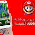تحميل لعبة سوبر ماريو Super Mario Run للأندرويد رسميا على متجر جوجل بلاي