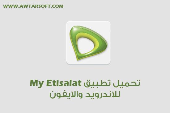 تحميل تطبيق ماي اتصالات My Etisalat للاندرويد والايفون