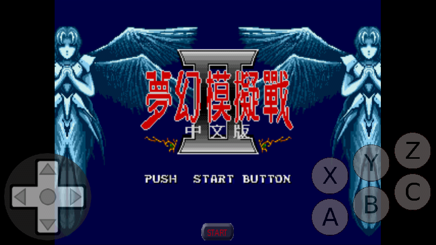 Android Sega MD 模擬器 GenPlusDroid @ AbouT Me RainKid 's Blog :: 痞客邦