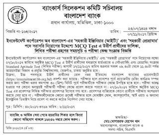 ICB Assistant Engineer (IT) and Assistant Programmer Exam Date Notice