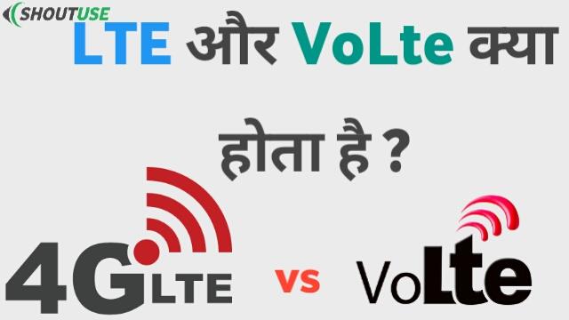 Lte और VoLte क्या है ? Shoutuse
