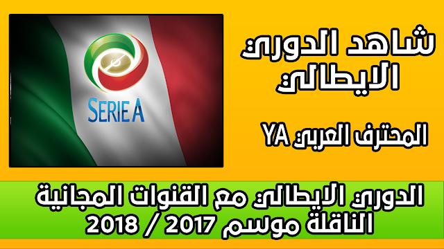 الدوري الايطالي مع القنوات المجانية الناقلة موسم 2017 / 2018