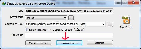 Начать качать в Internet Download Manager.