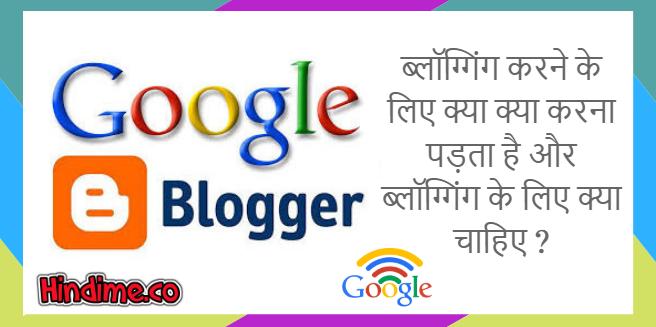 फ्री में ब्लॉग बना के ऑनलाइन कमाई करें
