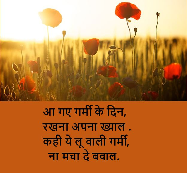 garmi shayari images download, garmi shayari images collection