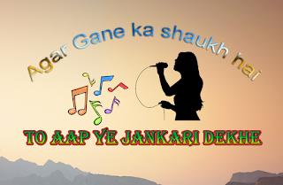 agar-aap-Gane-ka-saukh-hai-to-aap-jarur-ye-jankari-dekhiye-hindi-me-tricks-by-bk
