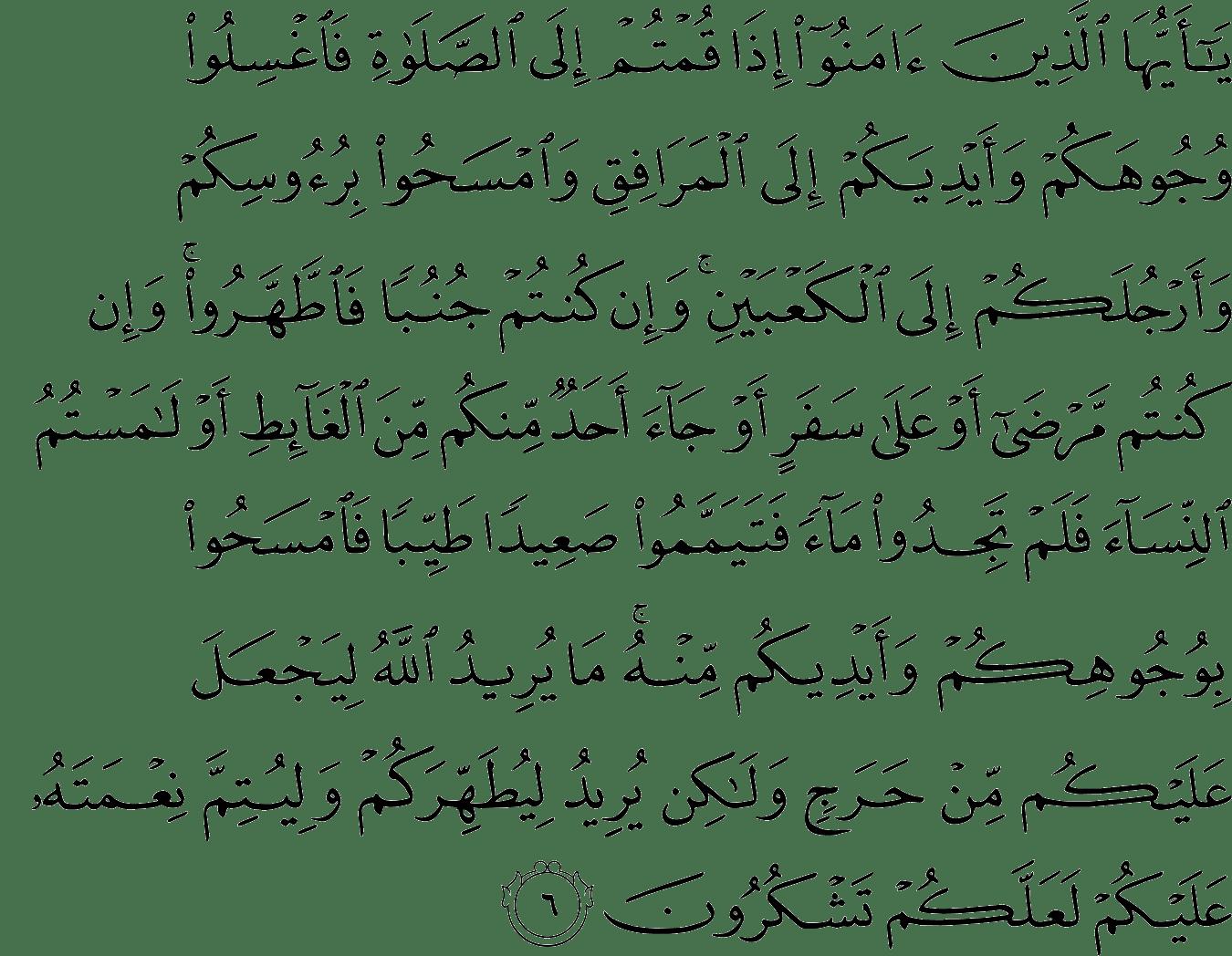 Surat Al Maidah Ayat 6 Tafsir Bacaan Dan Terjemahan Qs