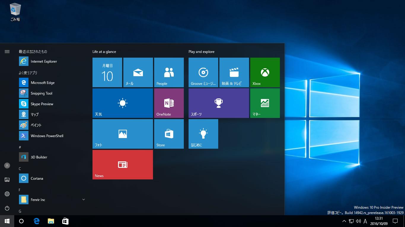 【Windows 10 Insider Preview】ビルド14942 スタートメニューにオプション追加_1