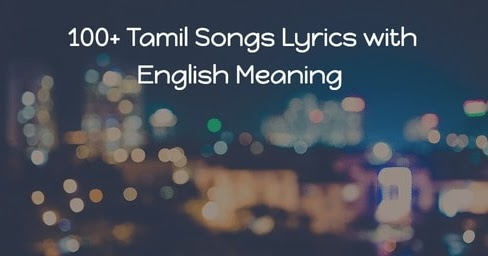 100 english words meaning in tamil
