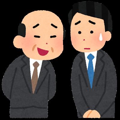 苦手な男性上司を我慢する人のイラスト(男性)