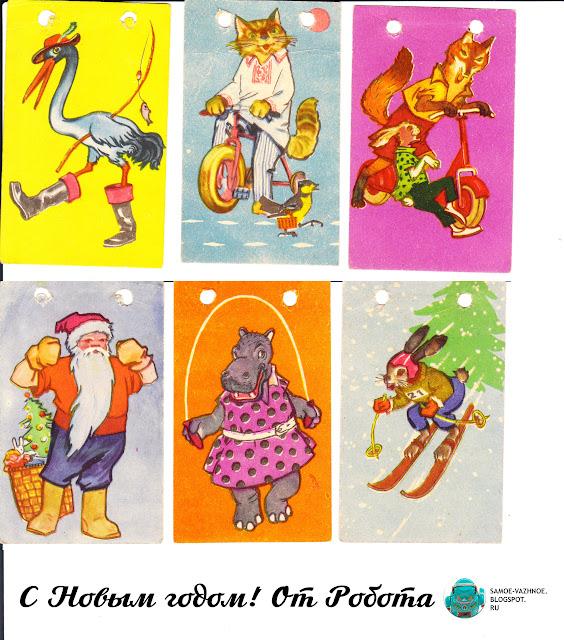 Ёлочные украшения своими руками из бумаги. Украшения к Новому году своими руками. Гирлянда своими руками. Новогодние флажки СССР животные, звери действуют цветной фон ёлочные флажки на ёлку гирлянда.