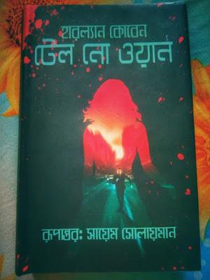 bengali story book