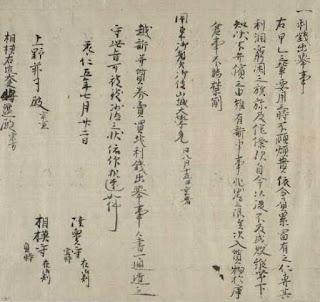 東寺百合文書(世界記憶遺産)