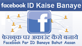 create-new-facebook-id-full-method-in-hindi