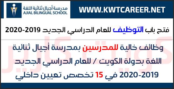 وظائف خالية في مدرسة أجيال ثنائية اللغة بدولة الكويت للعام الجديد 2019-2020