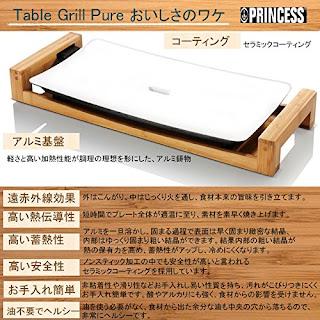 テーブルグリル ピュア 白い ホットプレート 穴