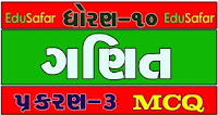 Standard 10 Maths Chapter 3 MCQ Solution In Gujarati