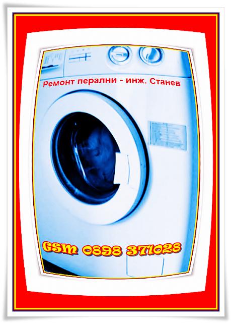неделя, ремонти на перални по домовете, ремонт на перални в София, пералнята не тръгва, центрофуга, бликрал люк,