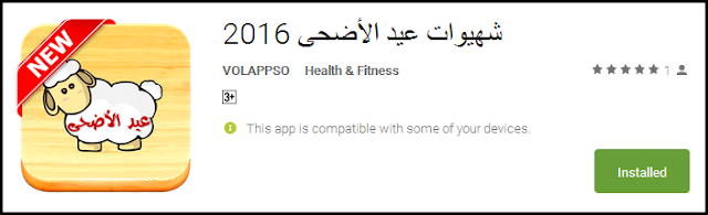 https://play.google.com/store/apps/details?id=com.basma.aidadha.blogsway
