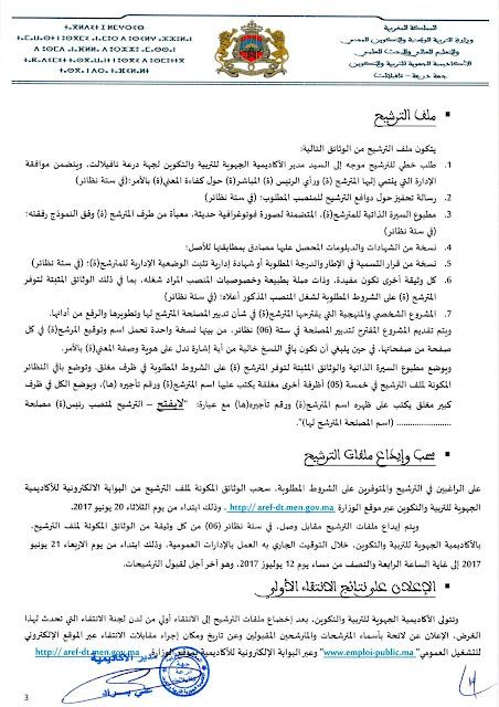 إعلان فتح باب الترشيح لمناصب المسؤولية بأكاديمية جهة درعة تافيلالت وبالمديريات التابعة لها