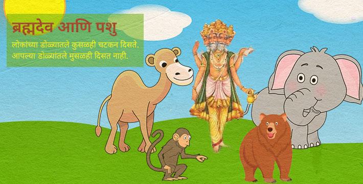 ब्रह्मदेव आणि पशु - इसापनीती कथा | Brahmadev Aani Pashu - Isapniti Katha